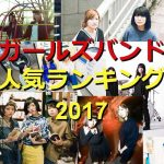 ガールズバンドおすすめランキング2017!人気曲10選を発表