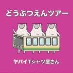 ヤバみの日本語訳の歌詞が爆笑!英語の発音がうまい!スピリタスとは